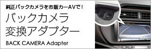 バックカメラ変換アダプター