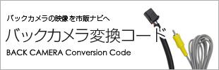 バックカメラ変換コード
