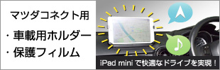 マツダコネクト用iPad miniホルダー