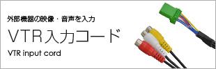 VTR入力コード